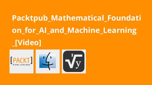 آموزش اصول ریاضی برای هوش مصنوعی و یادگیری ماشینی